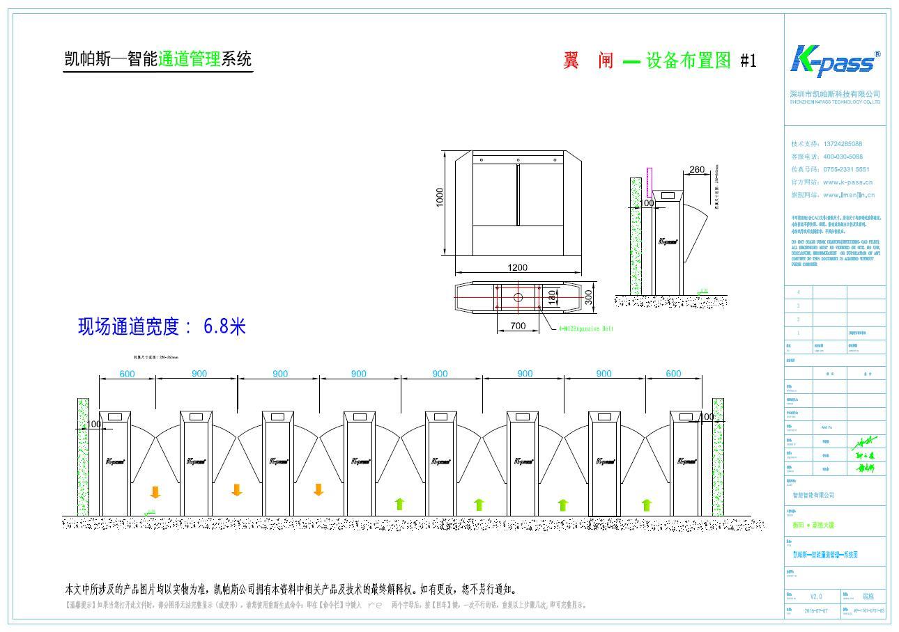 通道管理系统布线图
