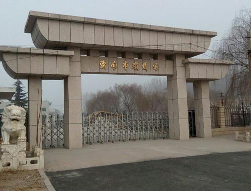 济南市民政局殡仪馆
