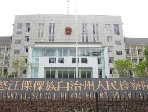 云南省怒江市人民检察院
