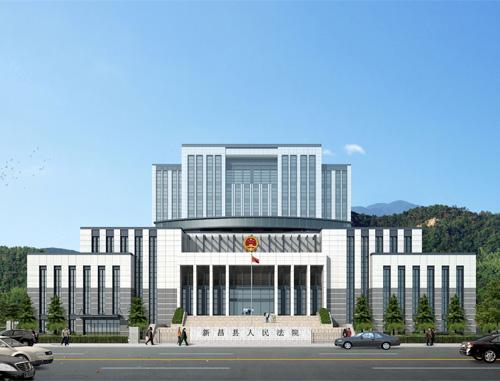 新昌人民法院