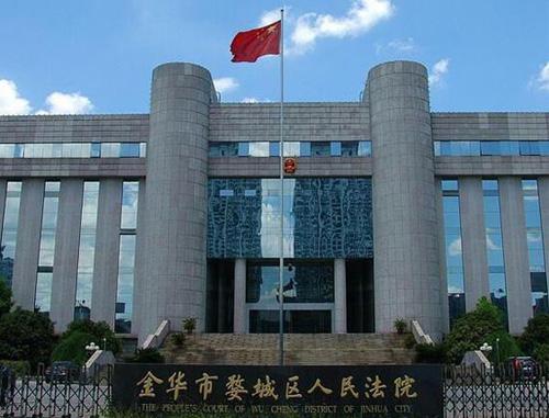 金华市婺城区人民法院