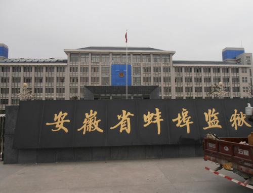 安徽省蚌埠监狱