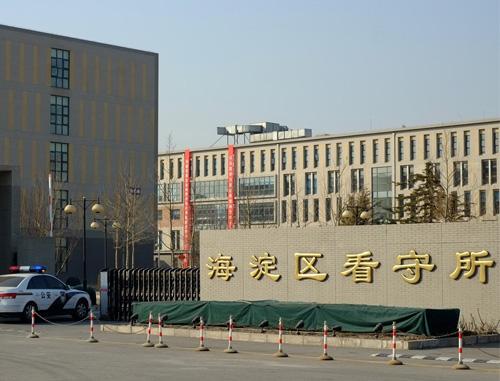北京海淀区看守所