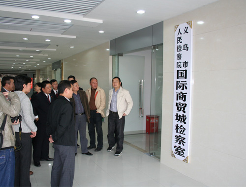 义乌市人民检察院