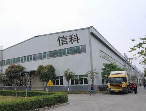 山东信科生物化学科技有限公司