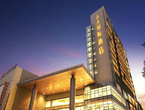 温州人人国际酒店
