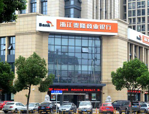 泰隆商业银行台州总行