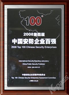 中国安防企业百强