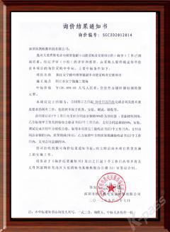 中标通知书_大亚湾核电站