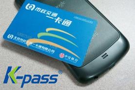 NFC手机卡可门禁一卡通
