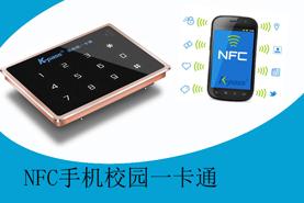 校园NFC手机一卡通系统