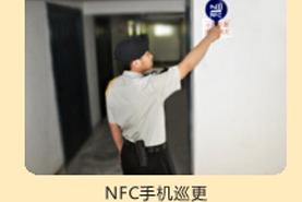 NFC手机一卡通的应用
