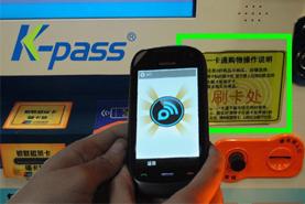 凯帕斯高品质移动NFC手机一卡通享受生活