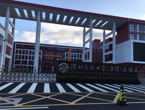 深圳高级中学(集团)东校区